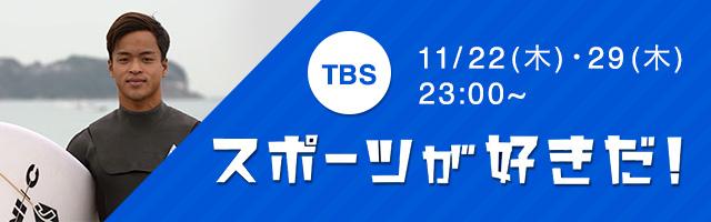 TBSスポーツが好きだ!
